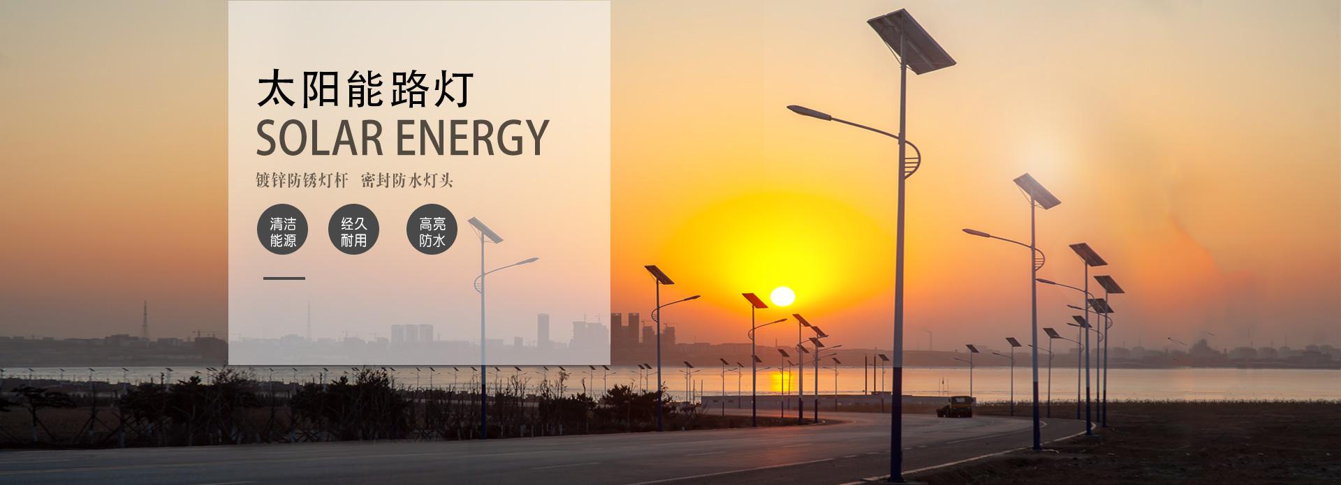 重庆太阳能电池板厂家,重庆太阳能发电系统厂家,重庆云顶集团4008厂家,重庆太阳能监控厂家,重庆市电路灯厂家